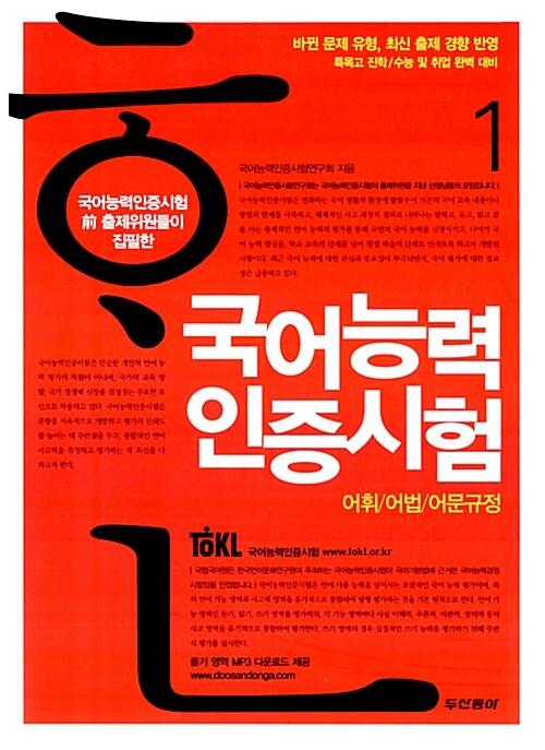 [중고] 국어능력인증시험 1 : 어휘.어법.어문규정
