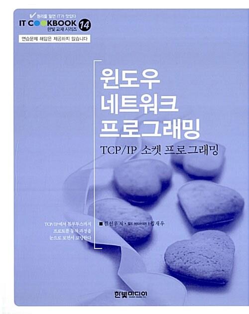 윈도우 네트워크 프로그래밍 : TCP/IP 소켓 프로그래밍