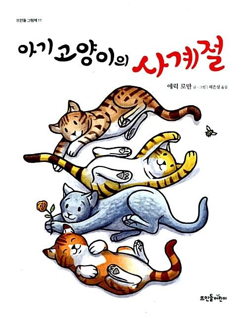 아기 고양이의 사계절