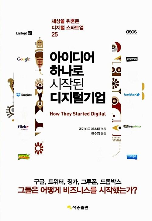 아이디어 하나로 시작된 디지털기업