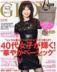 GLOW (グロウ) 2013年 10月號 [雜誌] (月刊, 雜誌)