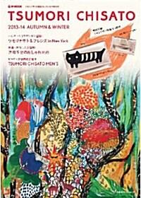 TSUMORI CHISATO 2013-14 AUTUMN & WINTER (大型本, e-MOOK 寶島ブランドムック)