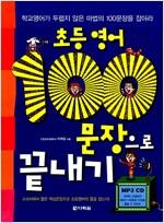 초등영어 100문장으로 끝내기 (책 + MP3 CD 1장)