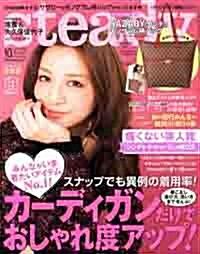 Steady. (ステディ) 2013年 10月號 (雜誌, 月刊)