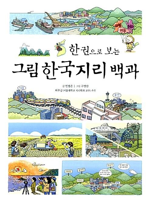 한 권으로 보는 그림 한국지리 백과
