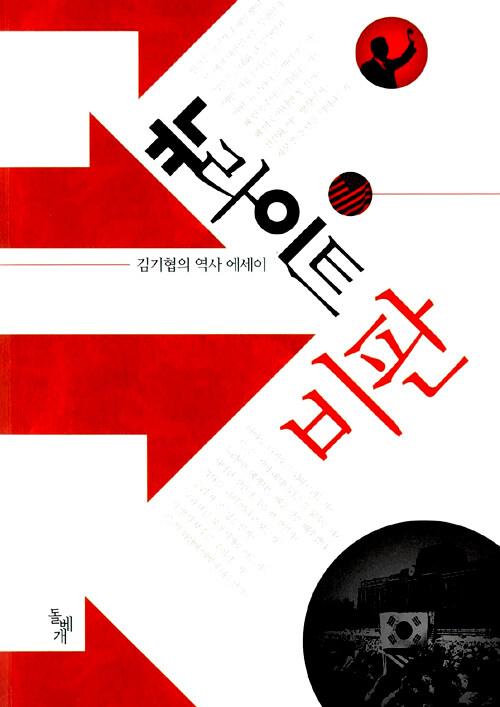 뉴라이트 비판 : 김기협의 역사 에세이