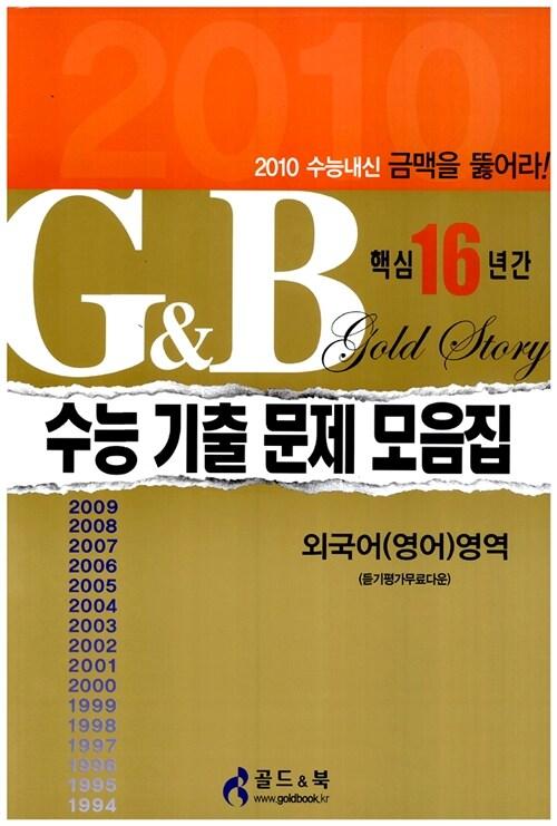 G&B 핵심16년간 수능 기출 문제 모음집 외국어(영어)영역