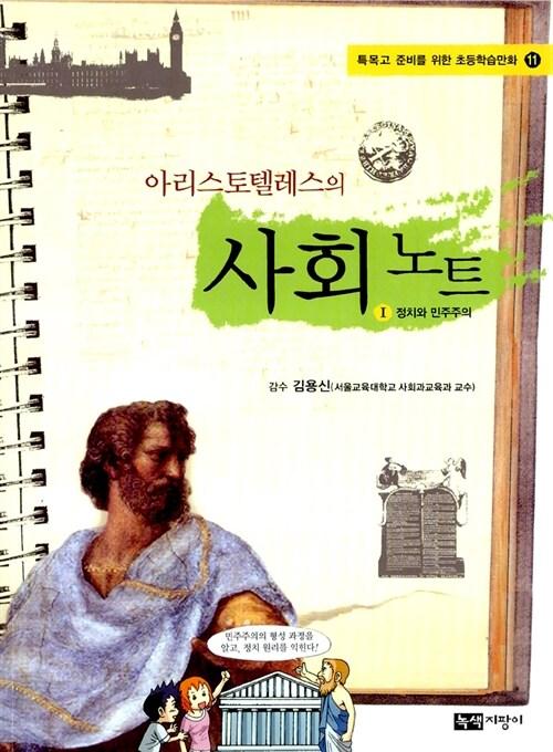 아리스토텔레스의 사회 노트 : 사회1 정치와 민주주의
