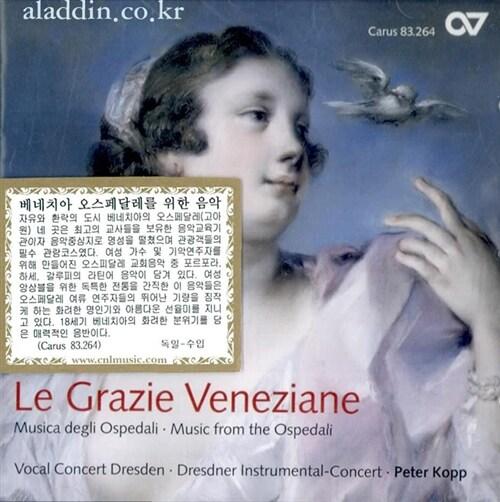 [수입] 베네치아 오스페달레를 위한 음악