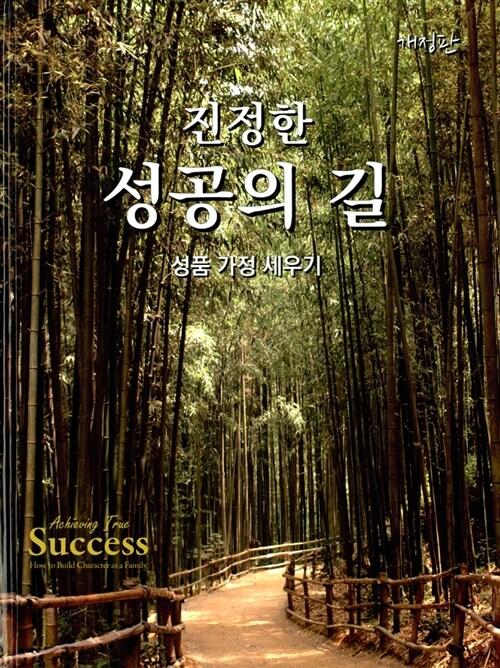 진정한 성공의 길