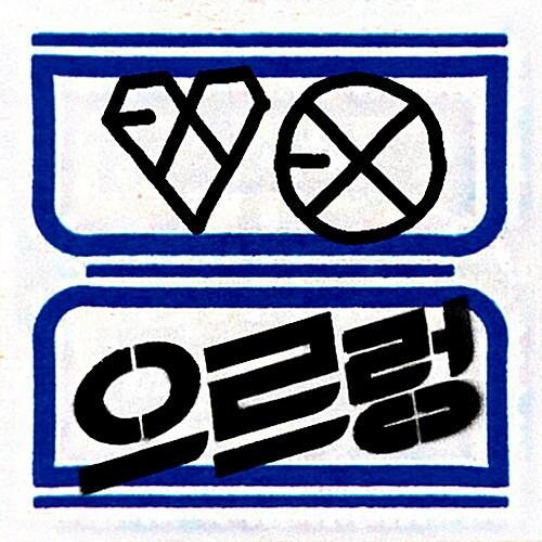 엑소 - 정규 1집 리패키지 XOXO (Kiss Ver.)