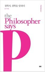 철학자, 철학을 말하다 - 토트 아포리즘 (Thoth Aphorism) 시리즈
