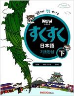 New 스쿠스쿠 일본어 기초완성 - 하 (본서 + 워크북 + 단어장 + MP3 CD 1장)