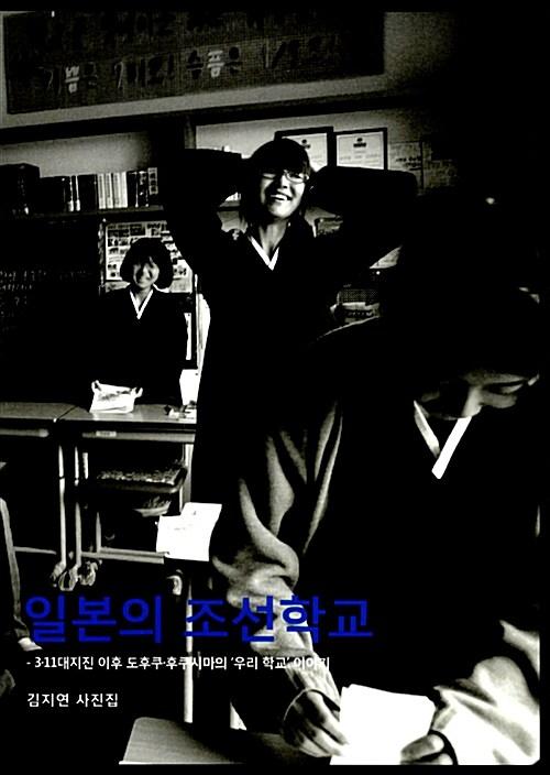 일본의 조선학교