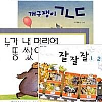 [세트] 사계절 베스트 보드북 8종 세트 - 전8권