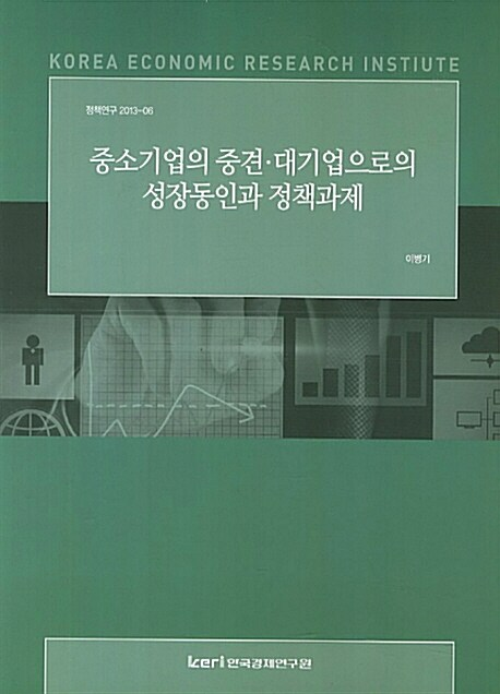 중소기업의 중견.대기업으로의 성장동인과 정책과제