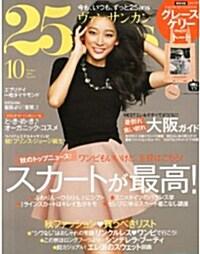 25ans (ヴァンサンカン) 2013年 10月號 (雜誌, 月刊)