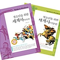 [세트] 청소년을 위한 동서양 세계사 - 전2권