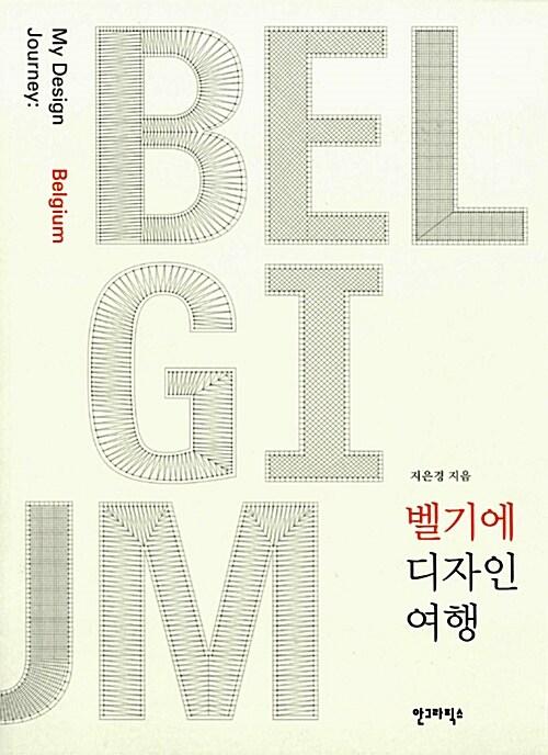 벨기에 디자인 여행