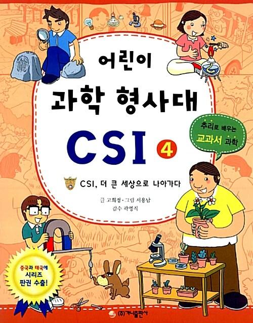 어린이 과학 형사대 CSI 4
