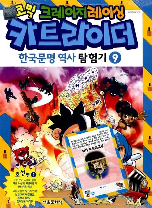 [중고] 코믹 크레이지레이싱 카트라이더 한국문명 역사 탐험기 9