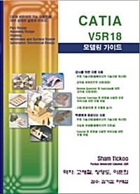 CATIA V5R18 모델링 가이드