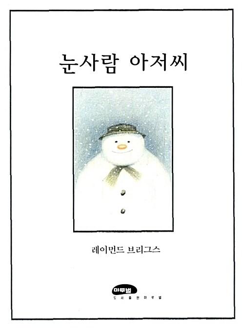 눈사람 아저씨 (보드북)