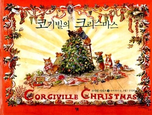 타샤 튜더 클래식 05: 코기빌의 크리스마스
