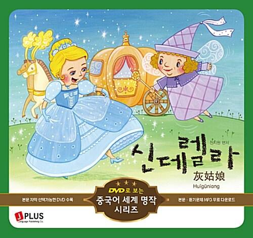 [중고] 신데렐라 (책 + DVD 1장)