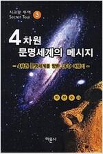4차원 문명세계의 메시지 3