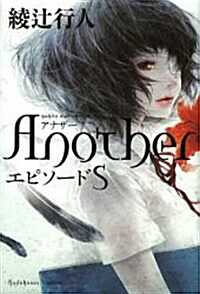 [Another Episode S] (Hardcover)