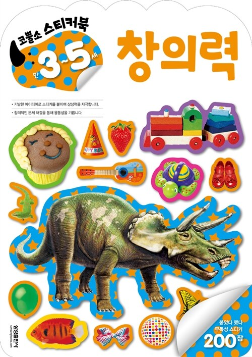 코뿔소 만3~5세 : 창의력 스티커