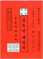 [중고] 한국민력 갑오년 택일력
