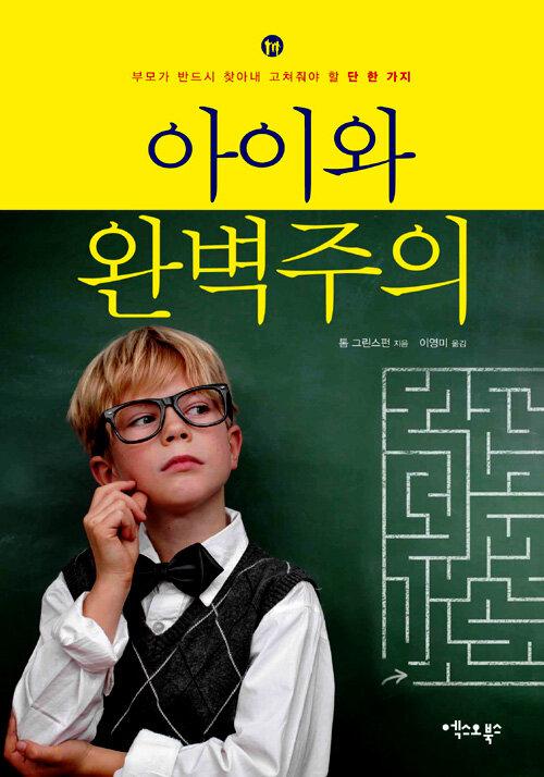 아이와 완벽주의 : 부모가 반드시 찾아내 고쳐줘야 할 단 한 가지