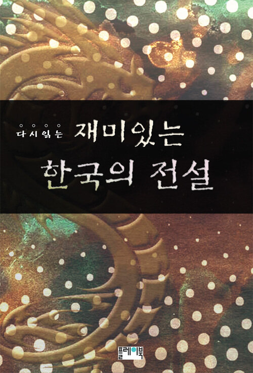 다시 읽는 재미있는 한국의 전설