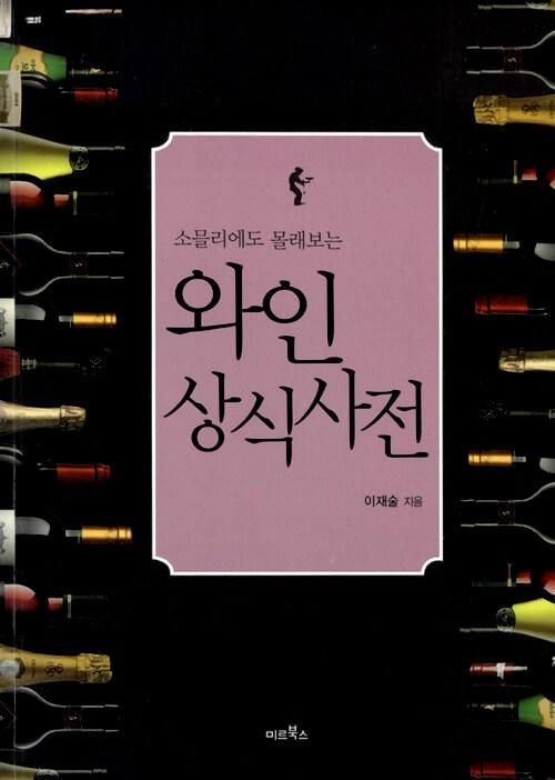 (소믈리에도 몰래보는) 와인 상식사전 : 와인상식 47개만 알면 나도 소믈리에