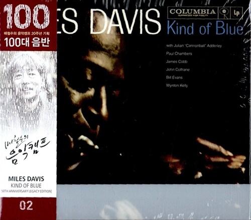 Miles Davis - Kind Of Blue [50th Anniversary Legacy Edition] (2CD)