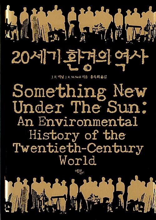 [중고] 20세기 환경의 역사