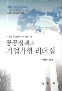 공공정책과 기업가형 리더십 : 이원종 전 충북지사의 현장사례