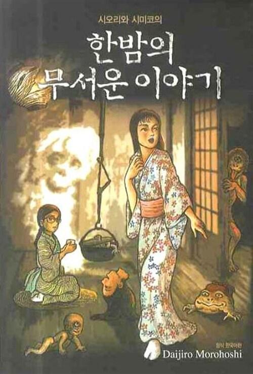 시오리와 시미코의 한 밤의 무서운 이야기