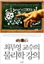 [중고] 최무영 교수의 물리학 강의