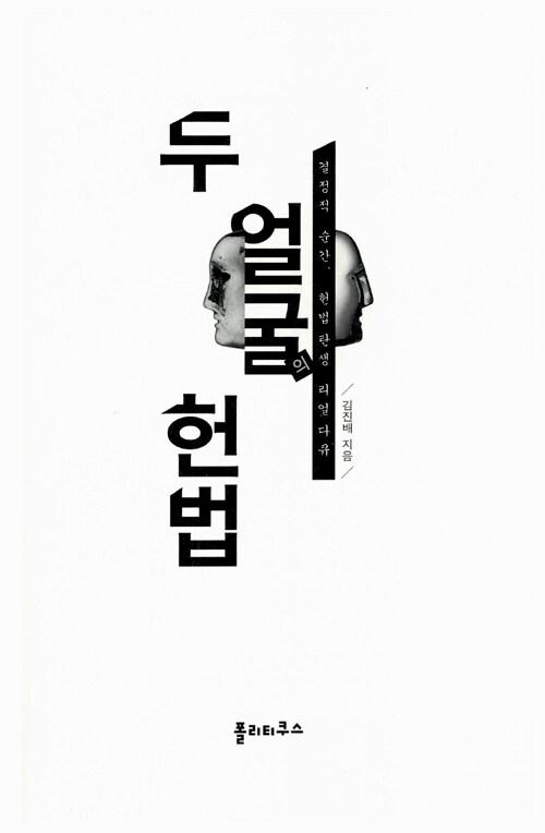 두 얼굴의 헌법 : 결정적 순간, 헌법 탄생 리얼 다큐