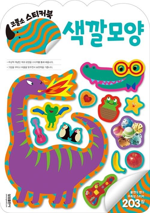 코뿔소 : 색깔모양 스티커