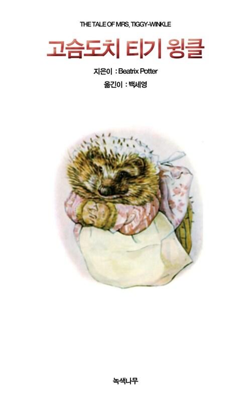 고슴도치 티기 윙클 - 세계명작동화집 에버그린문고 26
