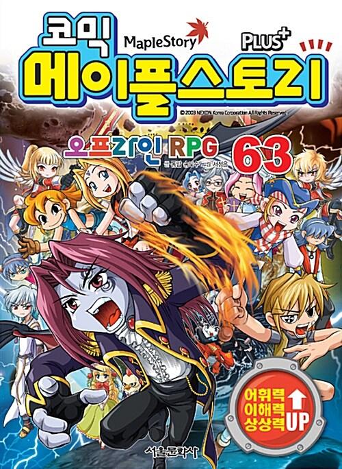 코믹 메이플 스토리 오프라인 RPG 63