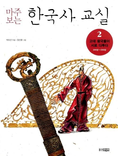 마주 보는 한국사 교실 2