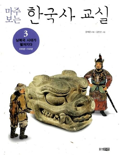 마주 보는 한국사 교실 3