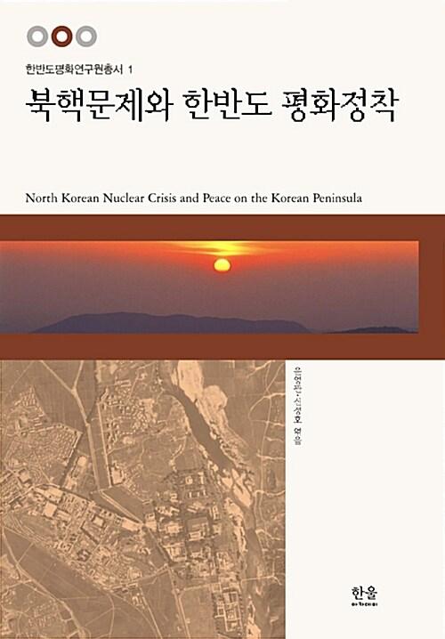 북핵문제와 한반도 평화정착 (양장)