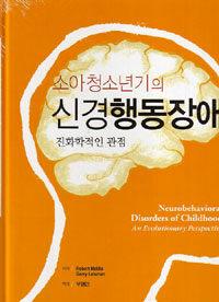 (소아청소년기의)신경행동장애 : 진화학적인 관점