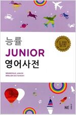 [중고] 능률 Junior 영어사전 (사전 + 별책) (2016년)